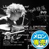 hellnianソロワンマン「俺が俺を分からないライブ」体験版DVD