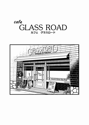 cafe Glass Road#1の画像
