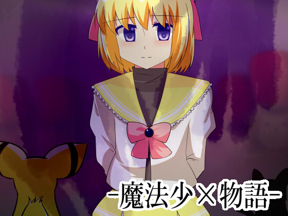 魔法少×物語の画像