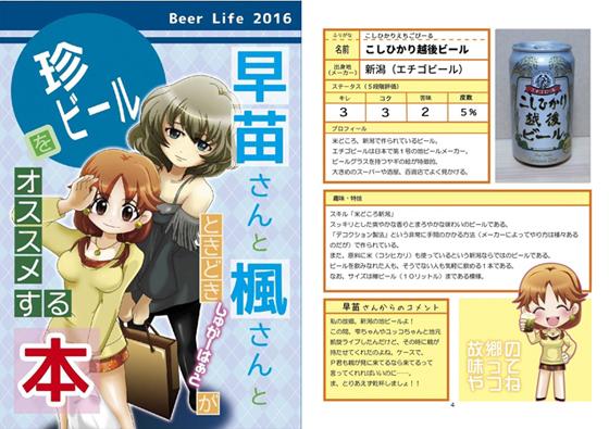 早苗さんと楓さんとときどきしゅがーはぁとが珍ビールをオススメする本の画像