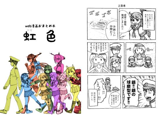 web漫画おまとめ本 虹色の画像