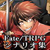 聖杯戦争RPGシナリオ集 Fate/Table Night Drifters Ambition