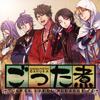 ごった煮-TOUKEN RANBU ARRANGE CD-