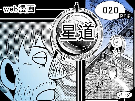 web漫画 『星道』 020の画像