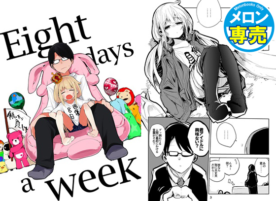 Eight days a weekの画像