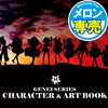 GENEI SERIES CHARACTER & ART BOOK
