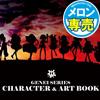 GENEI SERIES CHARACTER & ART BOOK