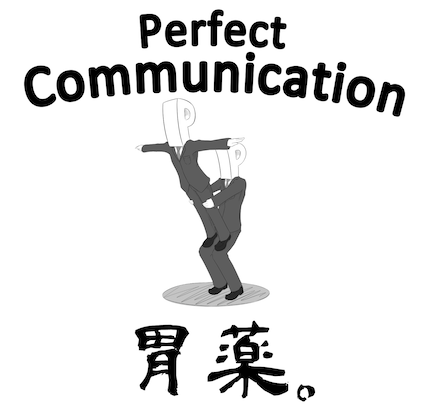 Perfect Communicationの画像