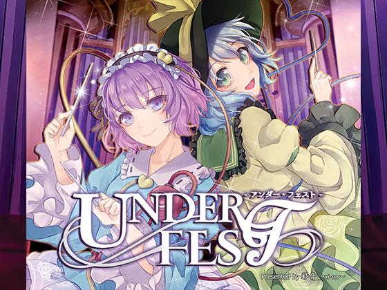 UNDER FEST -アンダー・フェスト-の画像