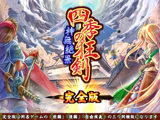 四季の狂剣・神無絶景・完全版の画像
