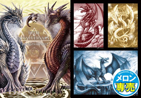 10th anniversary Dragon Houseの画像