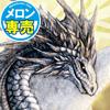 ドラゴン画集9冊セット