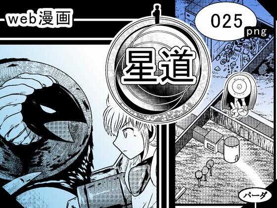 web漫画 『星道』 025の画像