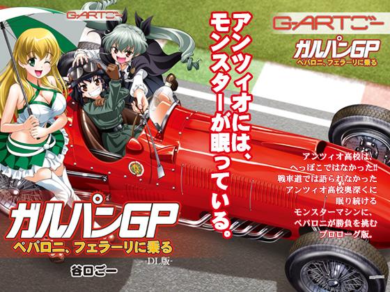 ガルパンGPペパロニ、フェラーリに乗るDL版の画像