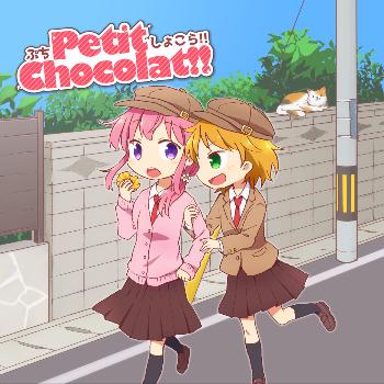 Petit Chocolat!!の画像