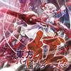 東方バイオリンロック 紅-KURENAI- Re