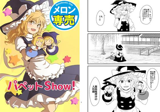 パペットShow!の画像