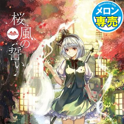 桜風の誓いの画像