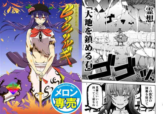東方緋想天異聞ヒソウノツルギ第十話の画像