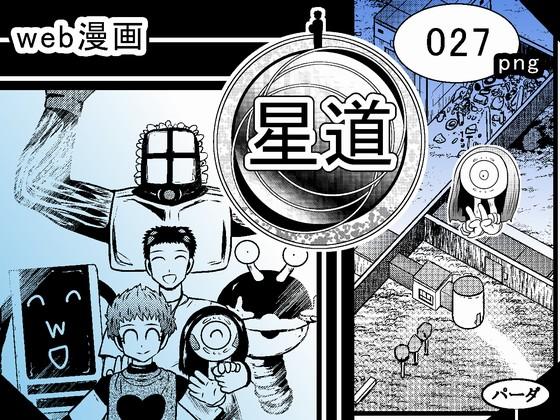 web漫画 『星道』 027の画像