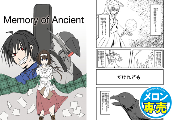 Memory of Ancientの画像