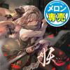 妖 - AYAKASHI