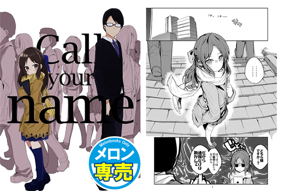 Call your nameの画像