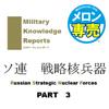ソ連戦略核兵器 PART3