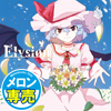 Elysion (Remaster)