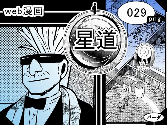 web漫画 『星道』 029の画像