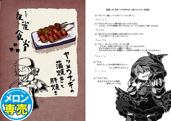 夜雀食堂~ヤツメウナギの蒲焼きと肝焼き~の画像