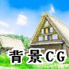 著作権フリー背景素材集(のどかな村)