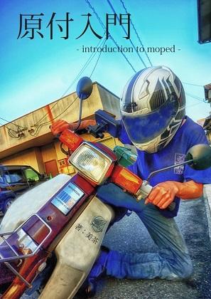 原付入門 - introduction to moped-の画像