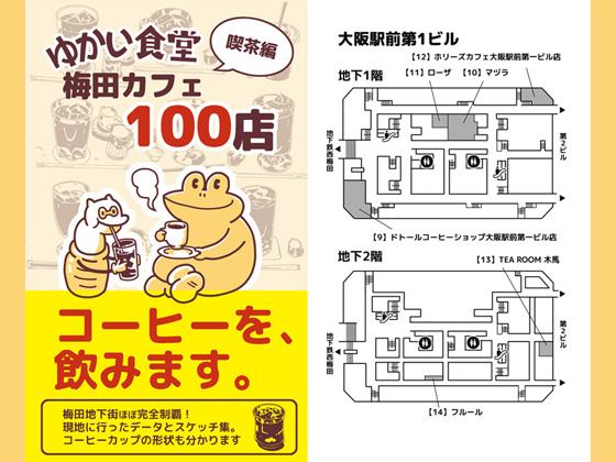 ゆかい食堂喫茶編 梅田カフェ100店の画像