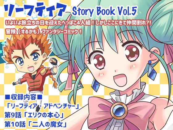 リーフティア Story Book Vol.5の画像