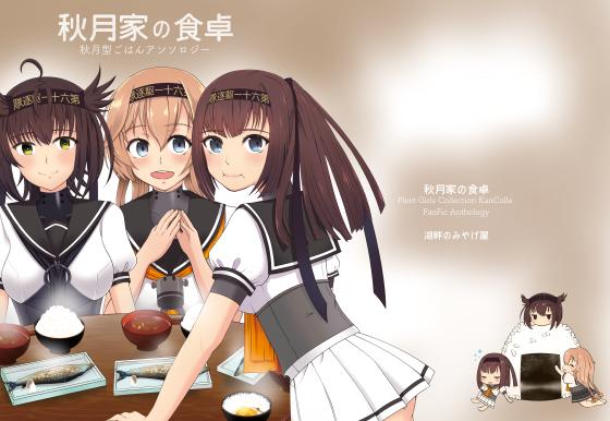 秋月家の食卓の画像