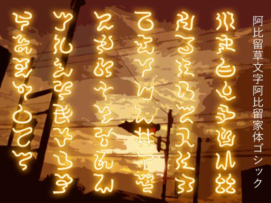 阿比留草文字阿比留家体ゴシックの画像