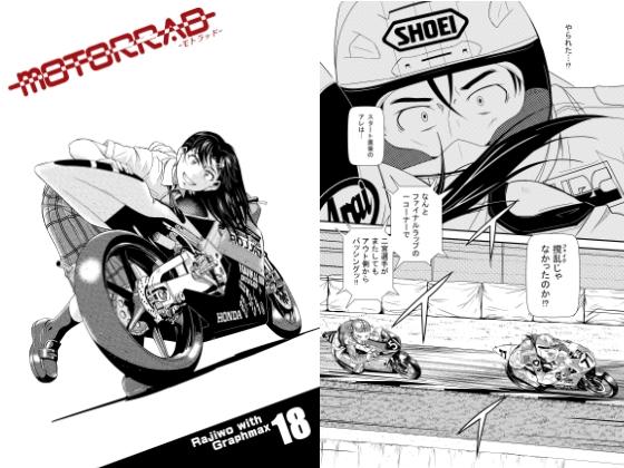 motorrad vol.18の画像