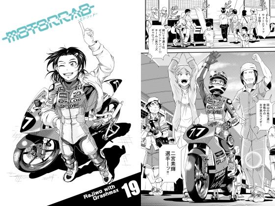 motorrad vol.19の画像