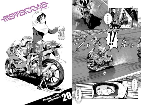 motorrad vol.20の画像