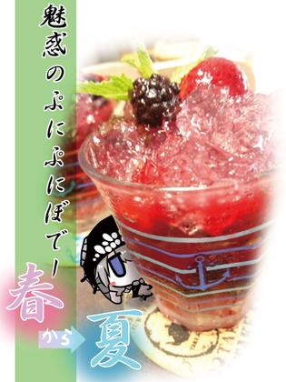魅惑のぷにぷにぼでー 春→夏の画像