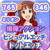 アイドルマス〇ー 爆裂ステージ ~悩める春香と卯月の挑戦~