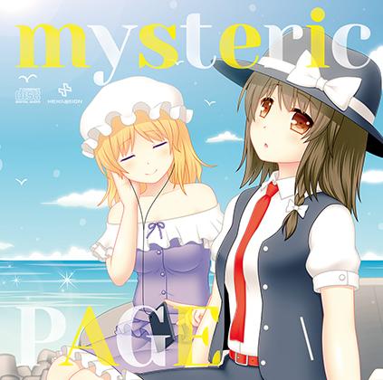 mysteric PAGEの画像