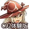 MagicScrollTactics C92体験版