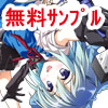 【無料サンプル】ADVENT CIRNO Zero -Before Soldier After The Justice!-