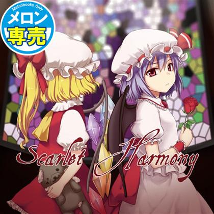 Scarlet Harmonyの画像