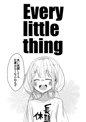 Every Little Thingの画像