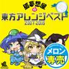 狐夢想屋の東方アレンジベスト 2007-2016
