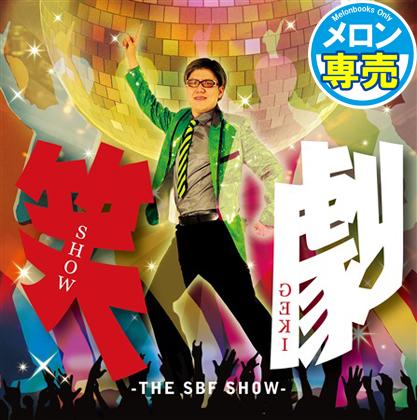 笑劇-THE SBF SHOW-の画像