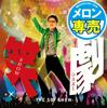 笑劇-THE SBF SHOW-